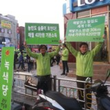창원 정당연설회