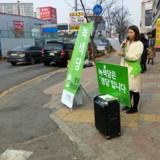 파주 정당연설회