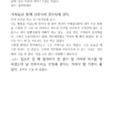 [10세 초등학생] 전주 이씨 종친회 다녀온 날
