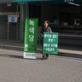 보성 정당연설회