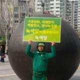 동대문 정당연설회