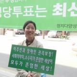 강릉 정당연설회